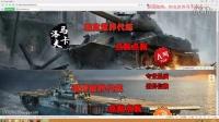 坦克世界马卡洛夫出品《新!极地冰原地图讲解及实战》
