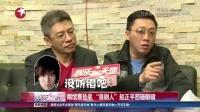 """踢馆赛垫底  """"喜剧人""""赵正平怒砸眼镜 娱乐星天地 160202"""