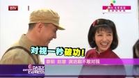 每日文娱播报20160202陶玉玲春妮成亲戚? 高清