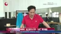 """陈佩斯、杨立新同台  高手""""过招""""难分输赢 娱乐星天地 160203"""