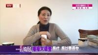 每日文娱播报20160204岳红母女爆笑生活 高清