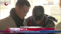 """何晟铭新戏花式防寒  倾情奉献""""过年宝典"""" 娱乐星天地 160205"""