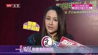 """每日文娱播报20160205曹颖儿子成新晋""""萌娃"""" 高清"""