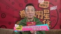 优酷全娱乐独家专访刘亚津 为网友送上猴年祝福 160207