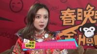 优酷全娱乐独家专访汪小敏 独家解析民族服装期待甄子丹表演 160207