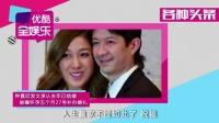 钟嘉欣发文承认去年已结婚 吴克群疑似和赌王千金复合 160225