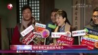 温峥嵘、刘冠成:艺考落榜不可怕 娱乐星天地 160229