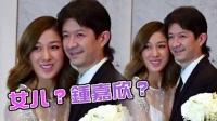 薛家燕望亲自恭喜钟嘉欣 为其婚后生活出谋划策 160302