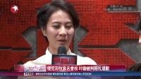 侵犯田牧宸名誉权  叶璇被判赔礼道歉 娱乐星天地 160302