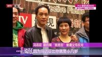 每日文娱播报20160305冯远征 梁丹妮婚姻二十载 幸福相伴 高清