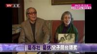 """每日文娱播报20160308葛存壮 葛优的""""父子情"""" 高清"""