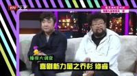 每日文娱播报20160309乔杉 修睿 别样兄弟 高清