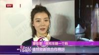 """每日文娱播报20160311""""欢喜冤家""""车晓雷佳音 高清"""