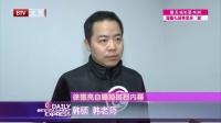 每日文娱播报20160314徐德亮自曝换搭档内幕 高清