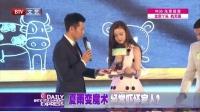 每日文娱播报20160315夏雨搭档宋祖儿演父女 高清