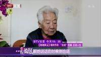 """每日文娱播报20160316葛存壮""""反派""""经典 正派人生 高清"""