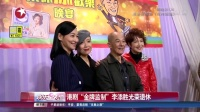 """港剧""""金牌监制""""李添胜光荣退休 娱乐星天地 160318"""