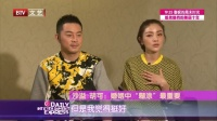 """每日文娱播报20160319沙溢 胡可 婚姻中的""""糊涂虫"""" 高清"""