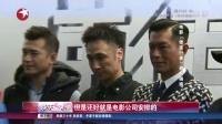 香港国际电影节开幕  苏菲·玛索、古天乐助阵 娱乐星天地 160322
