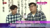 """每日文娱播报20160323高晓攀 尤宪超的""""搭档情"""" 高清"""