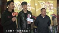 """曹云金与袁成杰上演男男吻 表态""""垃圾剧组嘴贱必须受罚"""" 160324"""