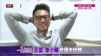 每日文娱播报20160324王雷李小萌合体演新戏 高清