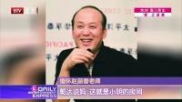 每日文娱播报20160402缅怀赵丽蓉老师 高清