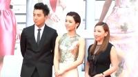 第35届香港电影金像奖 王大陆 宋芸桦现身红毯 160403