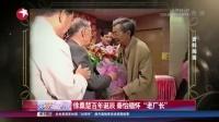 """徐桑楚百年诞辰  秦怡缅怀""""老厂长"""" 娱乐星天地 160408"""