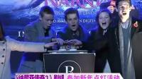 《纳尼亚传奇3》剧组 参加新年点灯活动