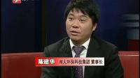 风云浙商 20101212