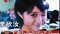 """泄密集训照 """"金陵四钗""""惨遭除名"""