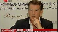 皮尔斯·布鲁斯南上海代言厨具 绝口不提《007》