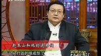 [小伍影视]【老梁故事汇20110206】赵本山春晚二十年