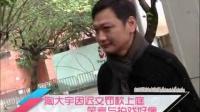 陶大宇因迟交罚款上庭 笑言与拍戏好像 110216