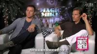 《魔力麦克》热辣镜头展现舞男生活 主演查宁-塔图姆讲述自己曾经过去 120626