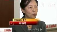 """北京""""医药分开""""试点两天 患者次均药费降134元"""
