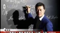 """一人跨界众人捧场 明星也讲""""江湖""""义气"""