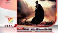 <黑暗骑士崛起>曝光IMAX版炫色海报