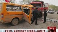 甘肃正宁:特大校车事故幼儿园董事长一审被判7年