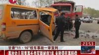 甘肃校车事故 幼儿园董事长李军刚被判7年