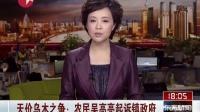 天价乌木之争:农民吴高亮起诉镇政府