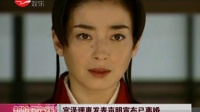 宫泽理惠发表声明宣布已离婚