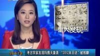 山东卫视:考古学家发现玛雅天象表2012末日说被推翻