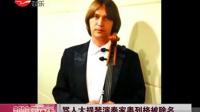 骂人大提琴演奏家奥列格被除名