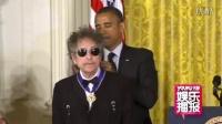 总统奥巴马出席自由勋章颁奖仪式 传奇人物鲍勃-迪伦白发苍苍上台领 120530