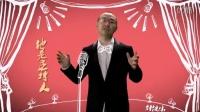 《全民电影》导师刘仪伟宣传片