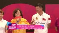"""《东莞女孩》在京首映 刘之冰称""""外界对她们有误读"""" 150909"""