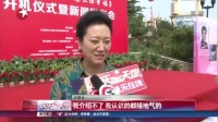 独家专访王丽云:女儿负责高大上  妈妈偏爱接地气 娱乐星天地 150910