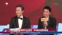 独家专访吕颂贤:和邓超拍戏很有默契 娱乐星天地 150915